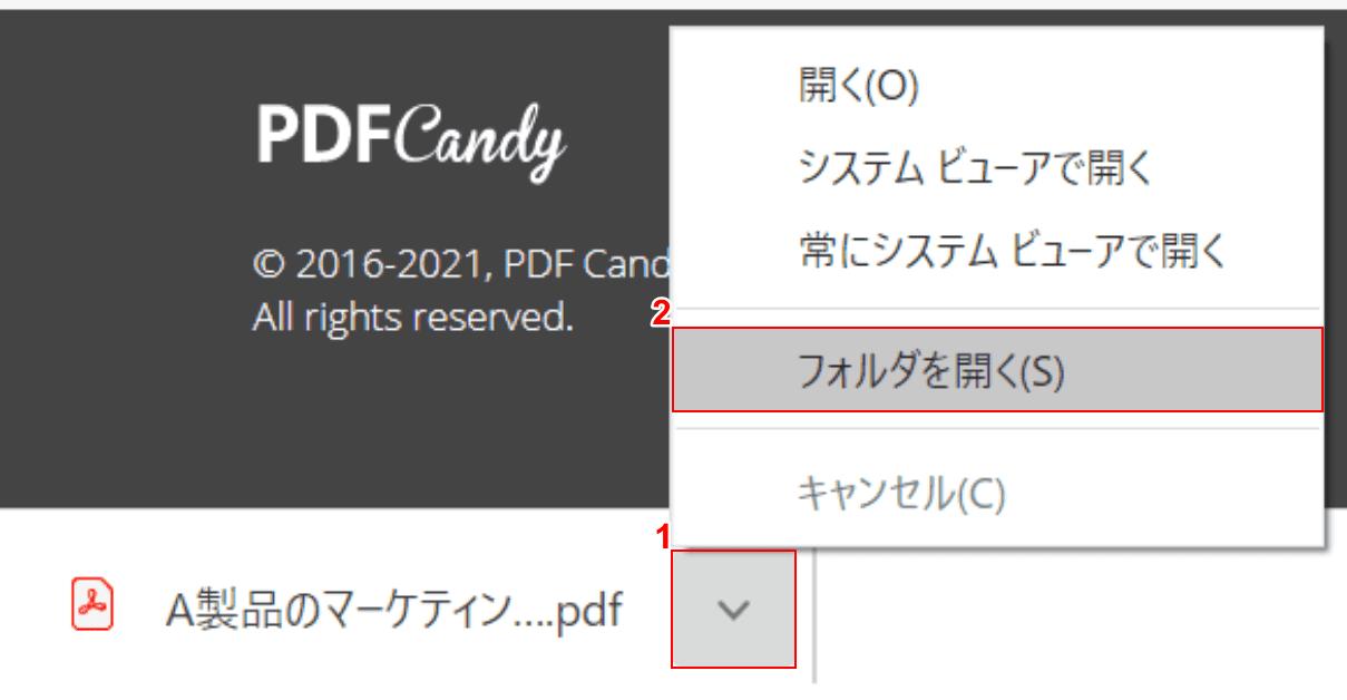 password-setting PDFCandy フォルダを開く