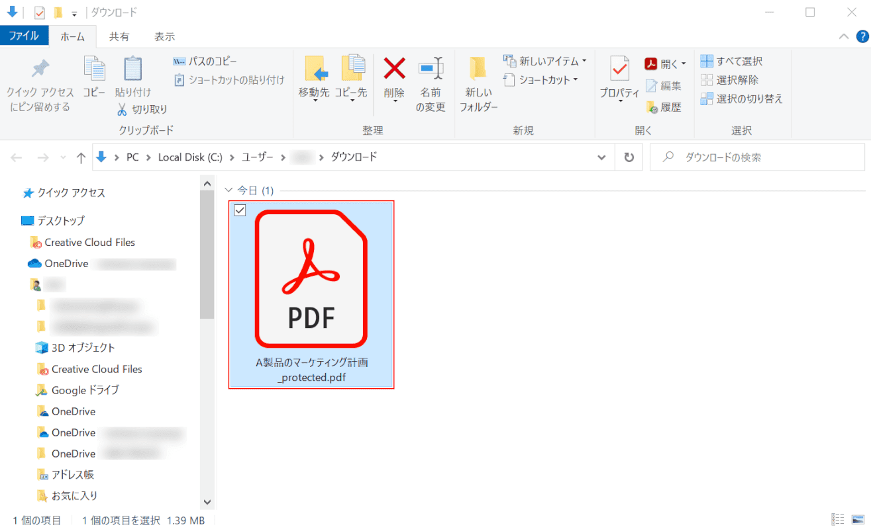 password-setting PDFCandy ファイルを再度開く