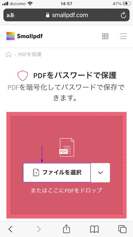 password-setting SmallPDF