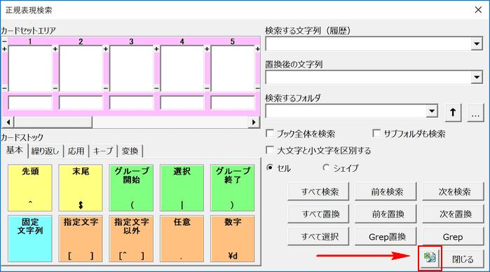 クラシックUIへの変更