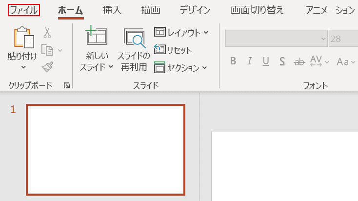 ファイルタブを選択