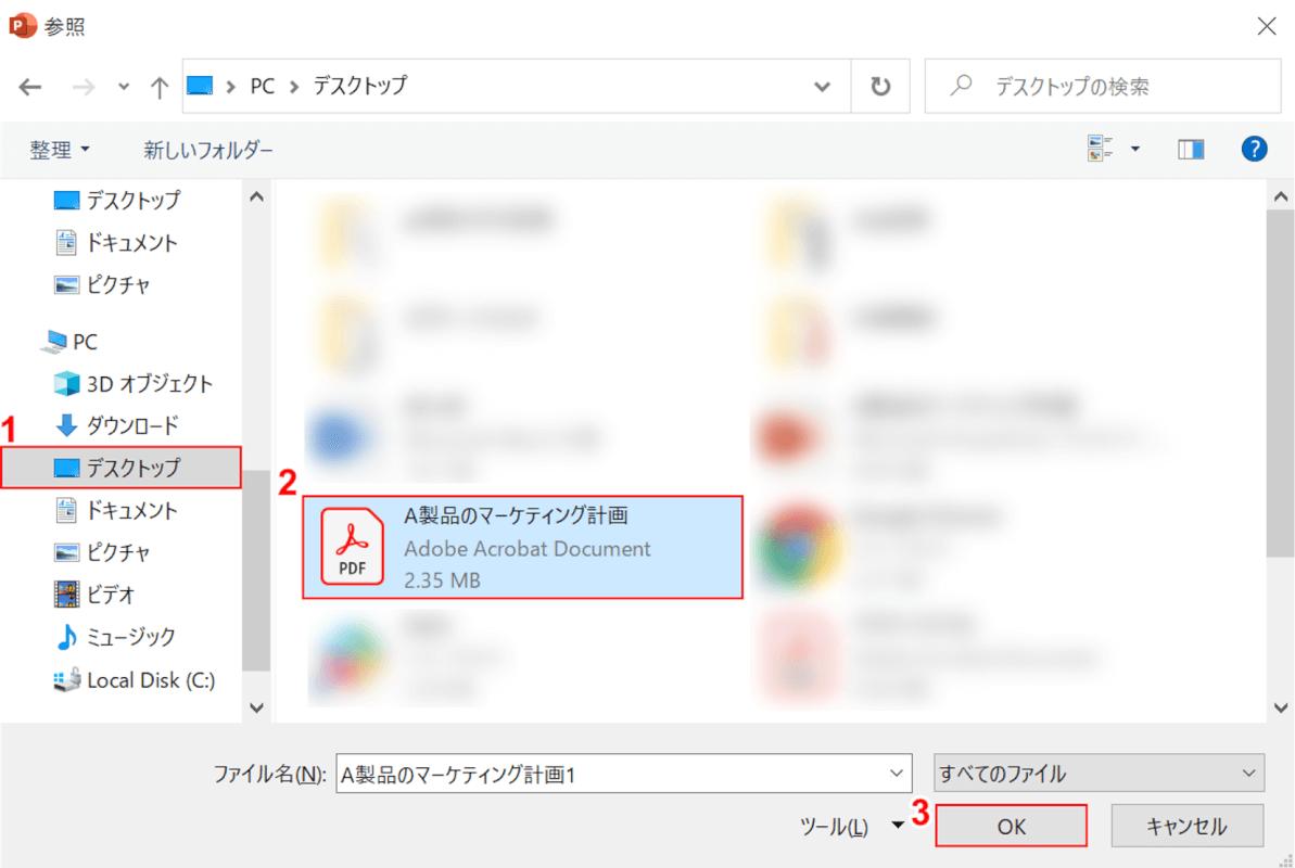 PDFファイルの選択