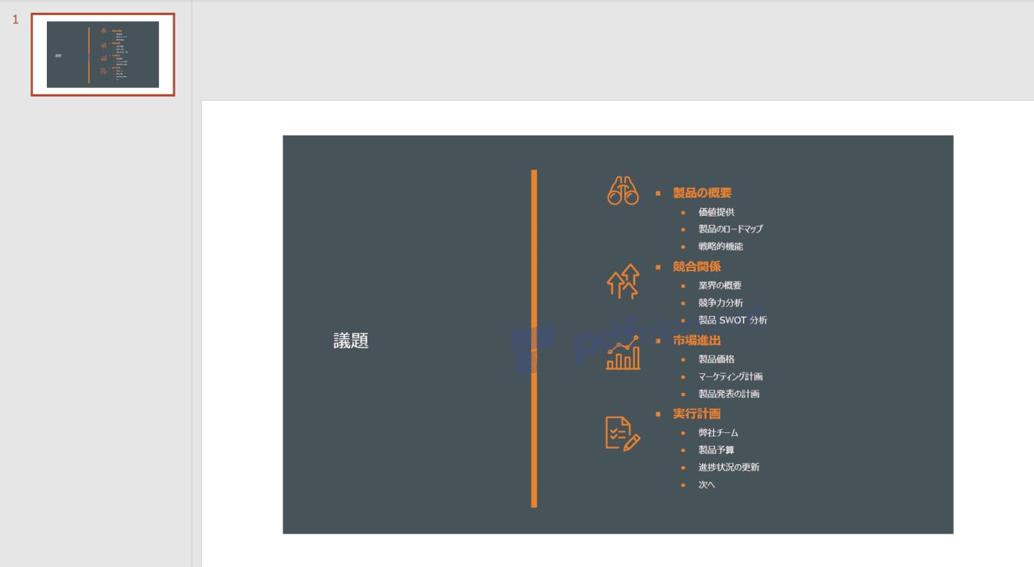 PDF画面/2ページ目の貼り付け完了