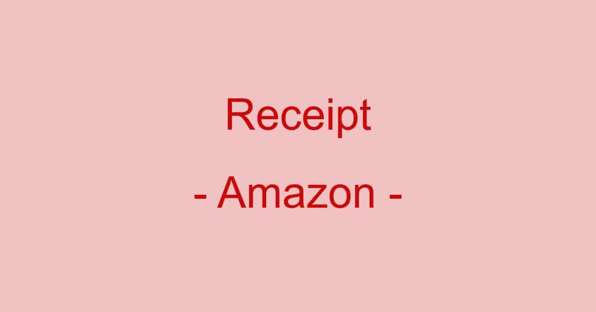 Amazonの領収書をPDFで保存/印刷する方法