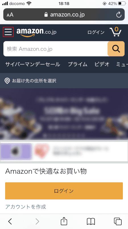 pdf-amazon-receipt スマホ Amazon アクセス