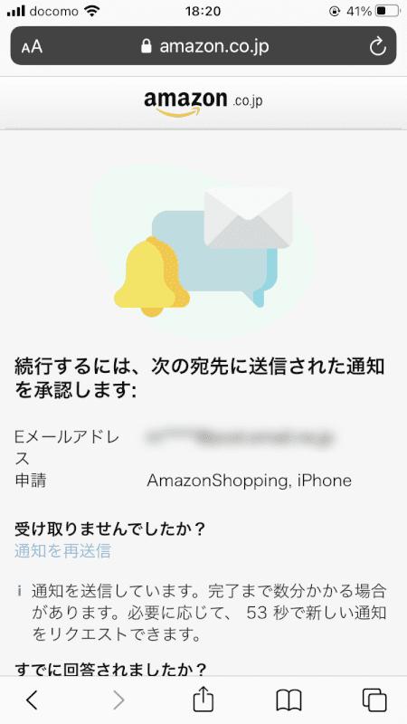pdf-amazon-receipt スマホ Amazon 通知承認