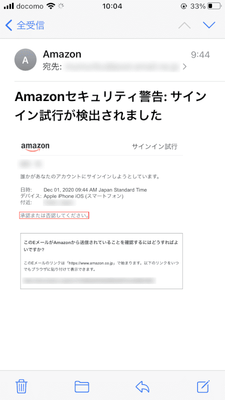 pdf-amazon-receipt スマホ Amazonメール