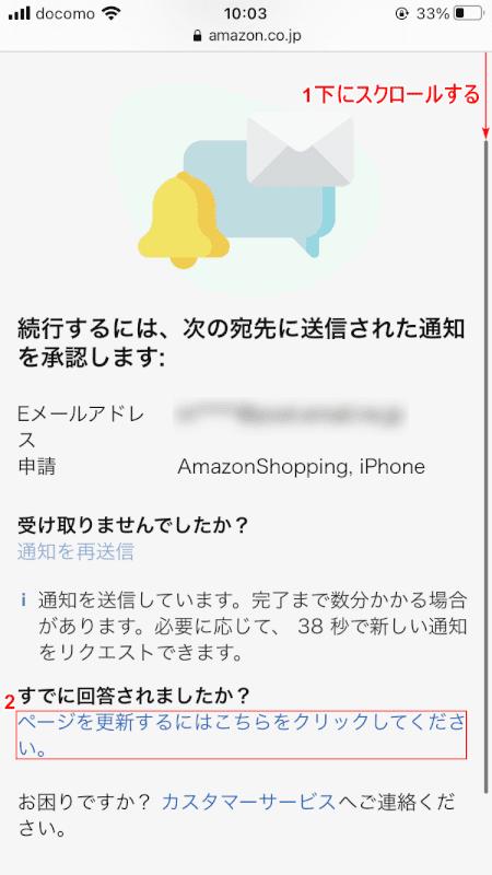 pdf-amazon-receipt スマホ Amazon更新