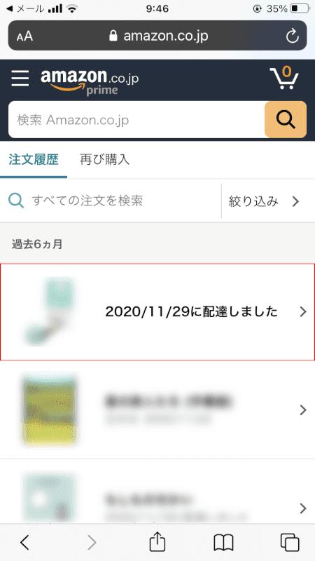 pdf-amazon-receipt スマホ Amazon 注文履歴選択