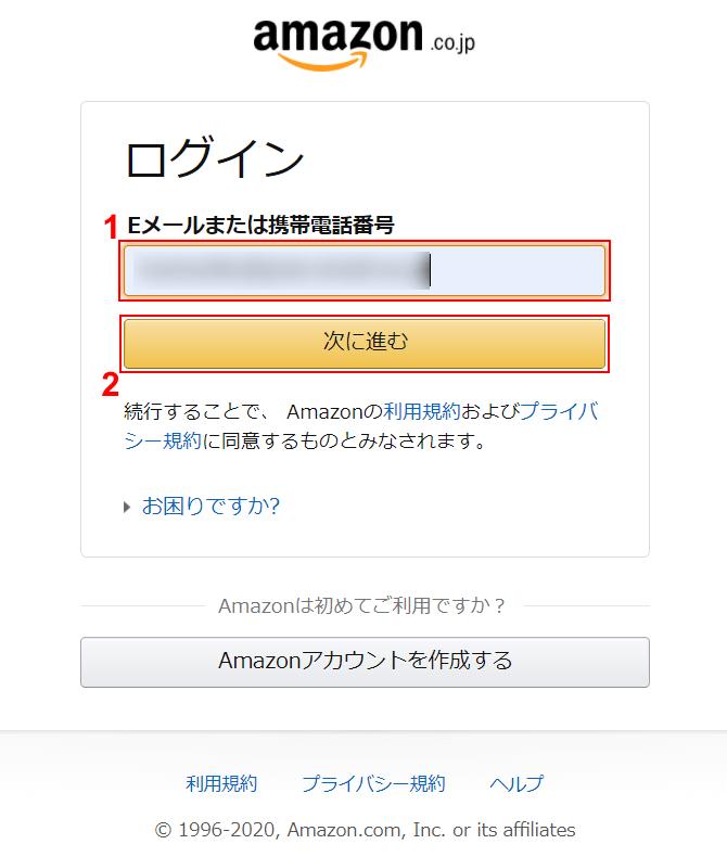 pdf-amazon-receipt Amazon ログイン メール