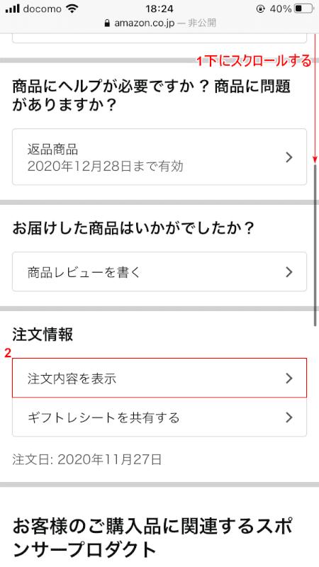 pdf-amazon-receipt スマホ Amazon 注文内容を表示