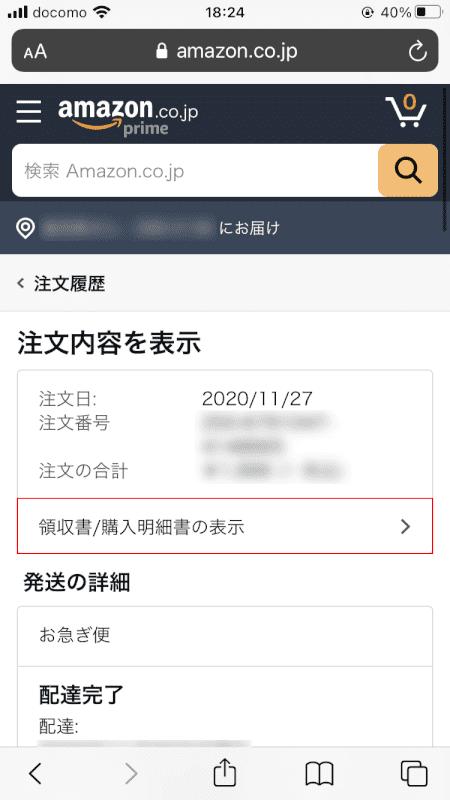 pdf-amazon-receipt スマホ Amazon 領収書の表示