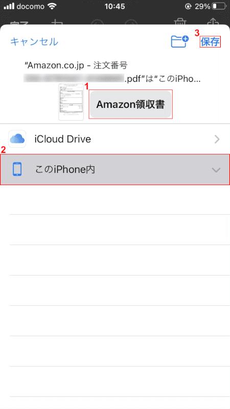 pdf-amazon-receipt スマホ Amazon 名前を付けて保存