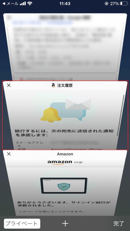 pdf-amazon-receipt スマホ Amazon 画面切り替え