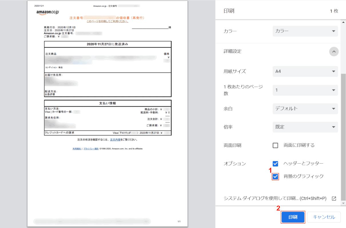 pdf-amazon-receipt 印刷 Amazon 背景グラフィック