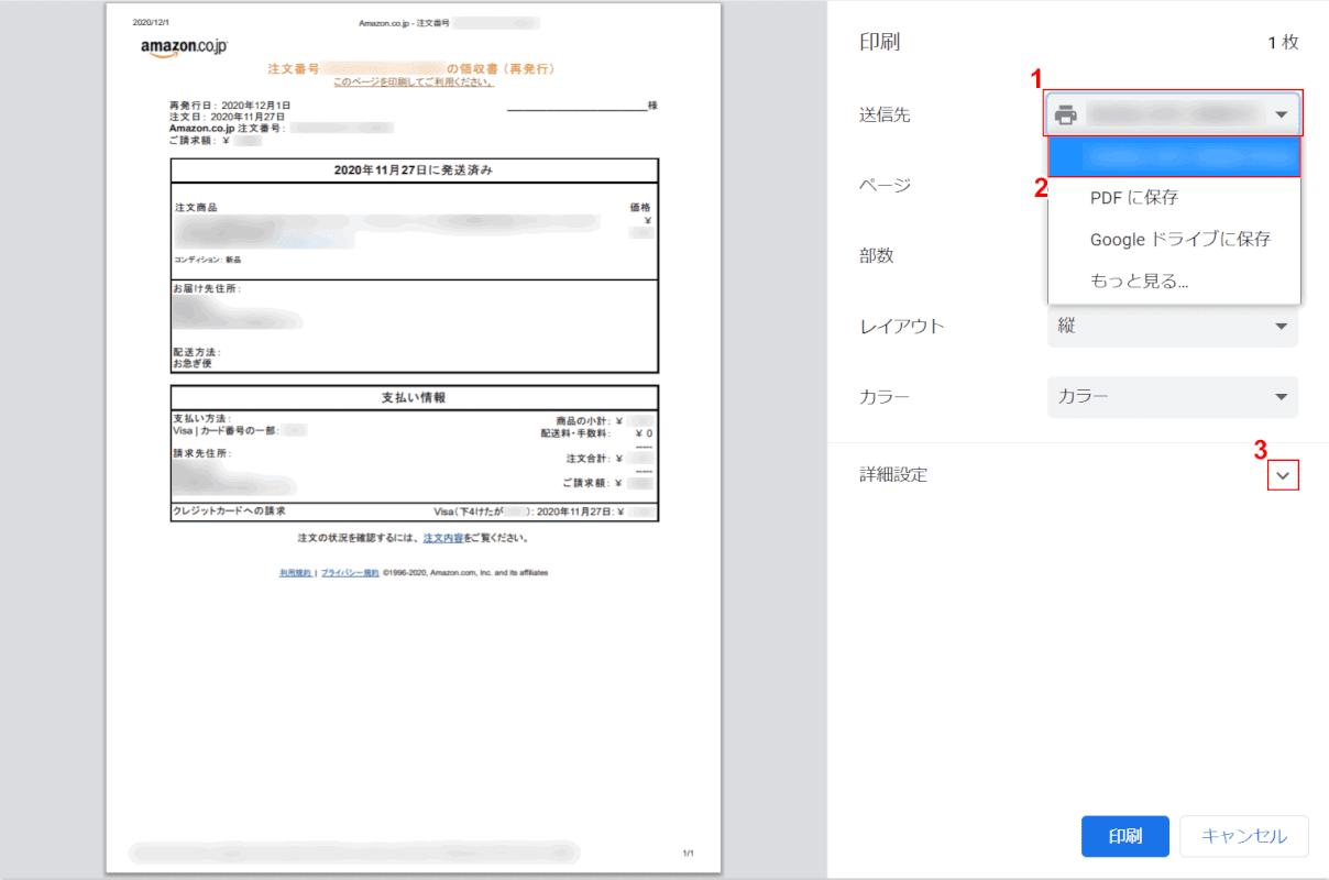 pdf-amazon-receipt Amazon 領収書印刷 印刷設定