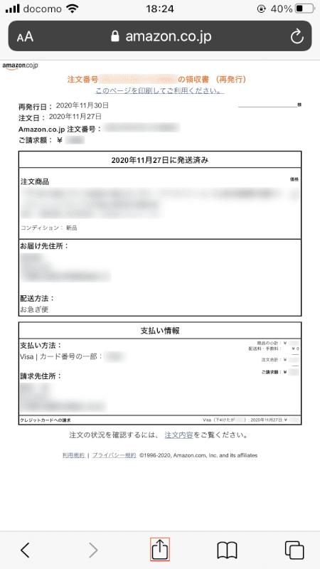 pdf-amazon-receipt スマホ Amazon 領収書 ダウンロード