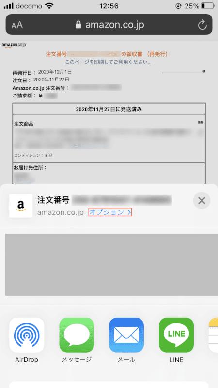 pdf-amazon-receipt スマホ Amazon 領収書 オプション