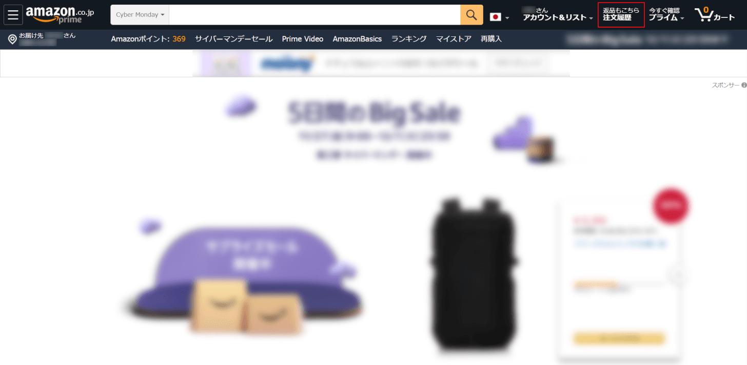 pdf-amazon-receipt 印刷 Amazon 注文履歴