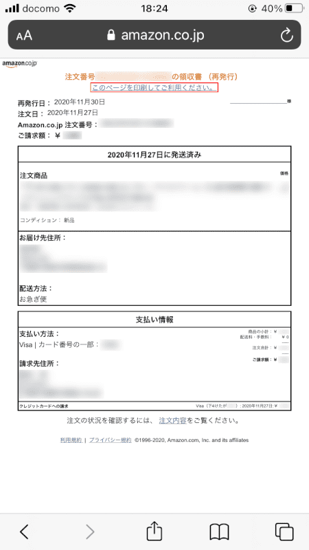 pdf-amazon-receipt スマホ Amazon 領収書 印刷利用
