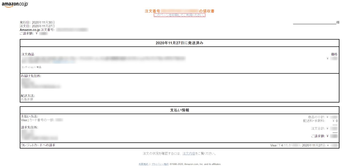 pdf-amazon-receipt 印刷 Amazon 領収書