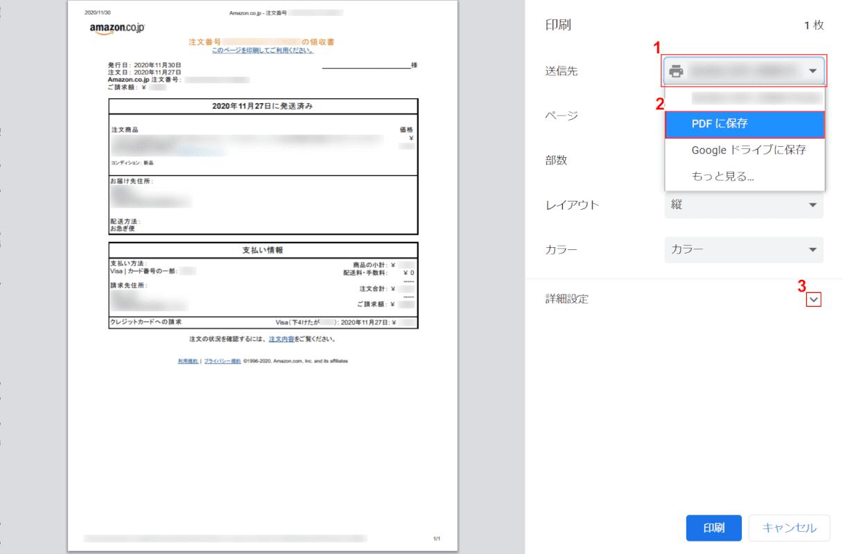pdf-amazon-receipt Amazon 印刷 PDF