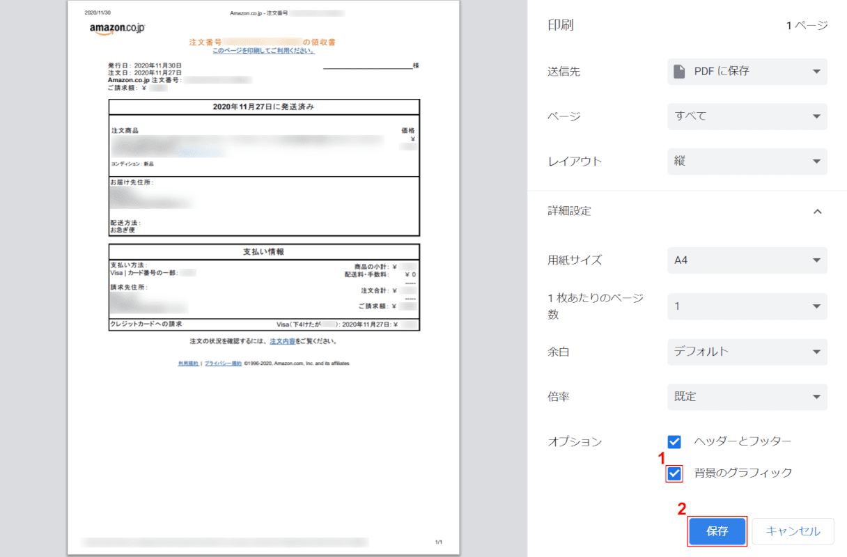 pdf-amazon-receipt Amazon 背景グラフィック