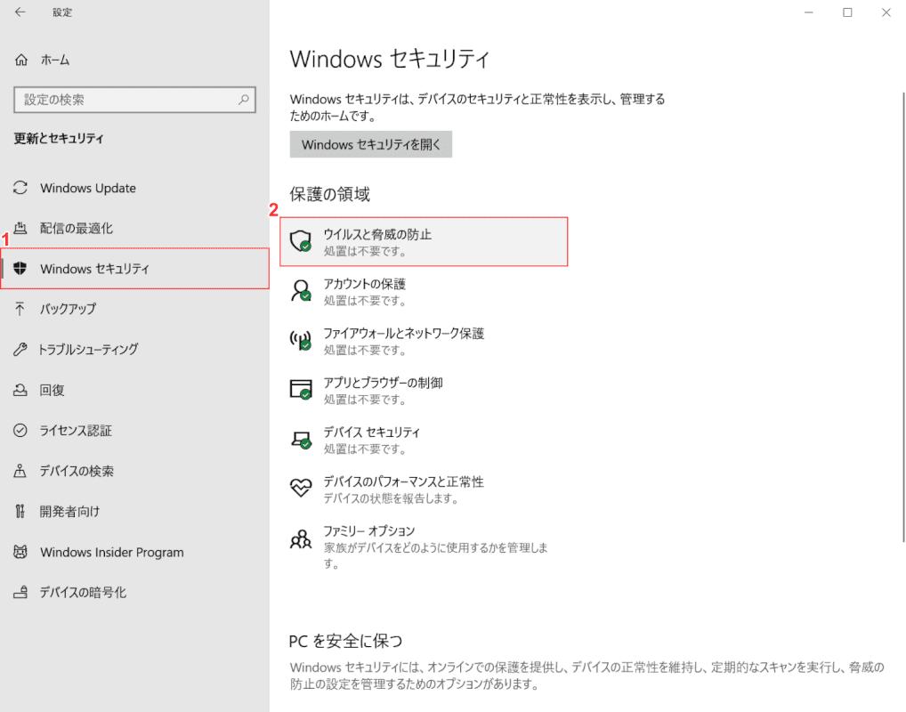 pdf-cannot-be-saved windows ウイルスと脅威の防止