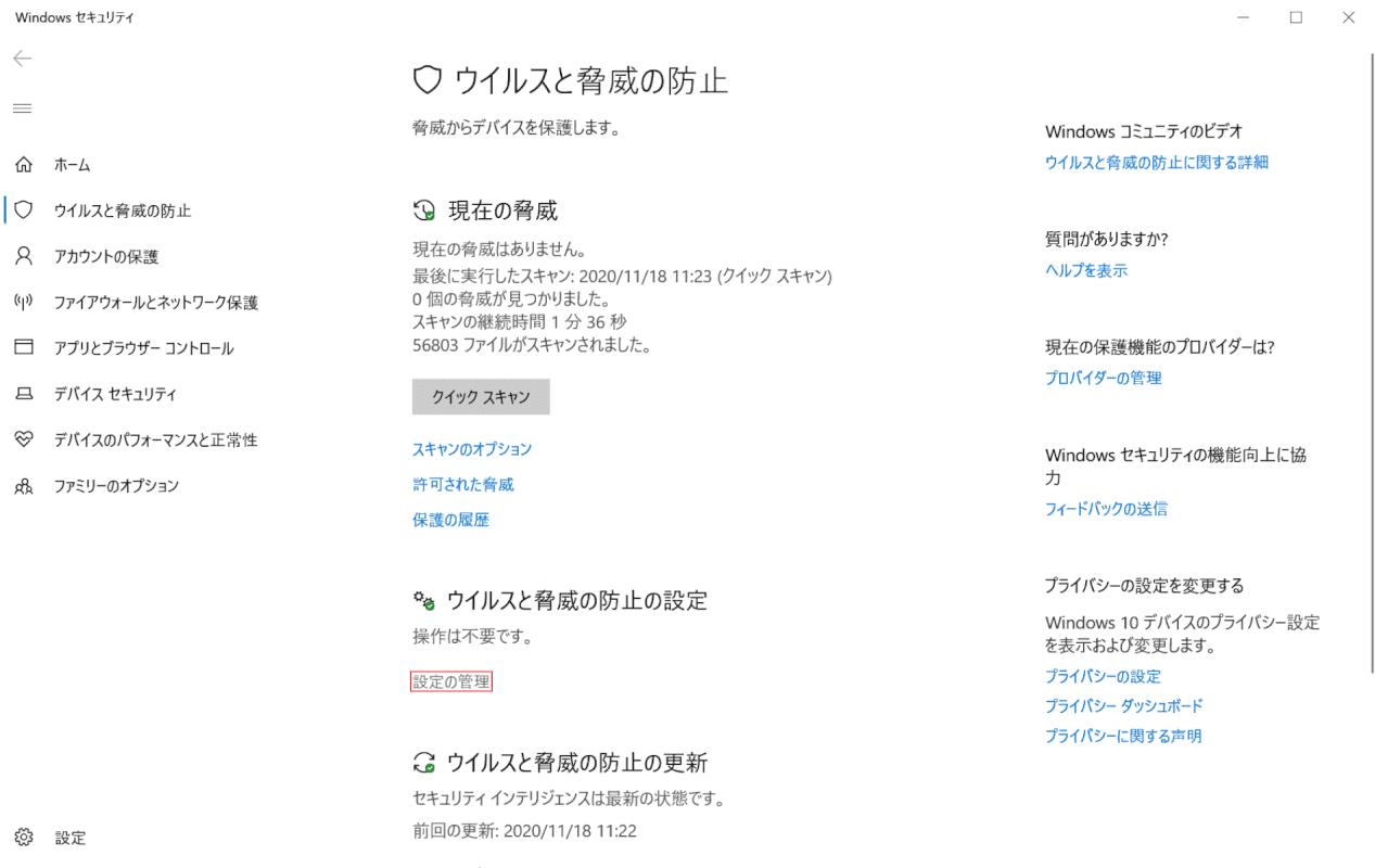 pdf-cannot-be-saved windows 設定の管理