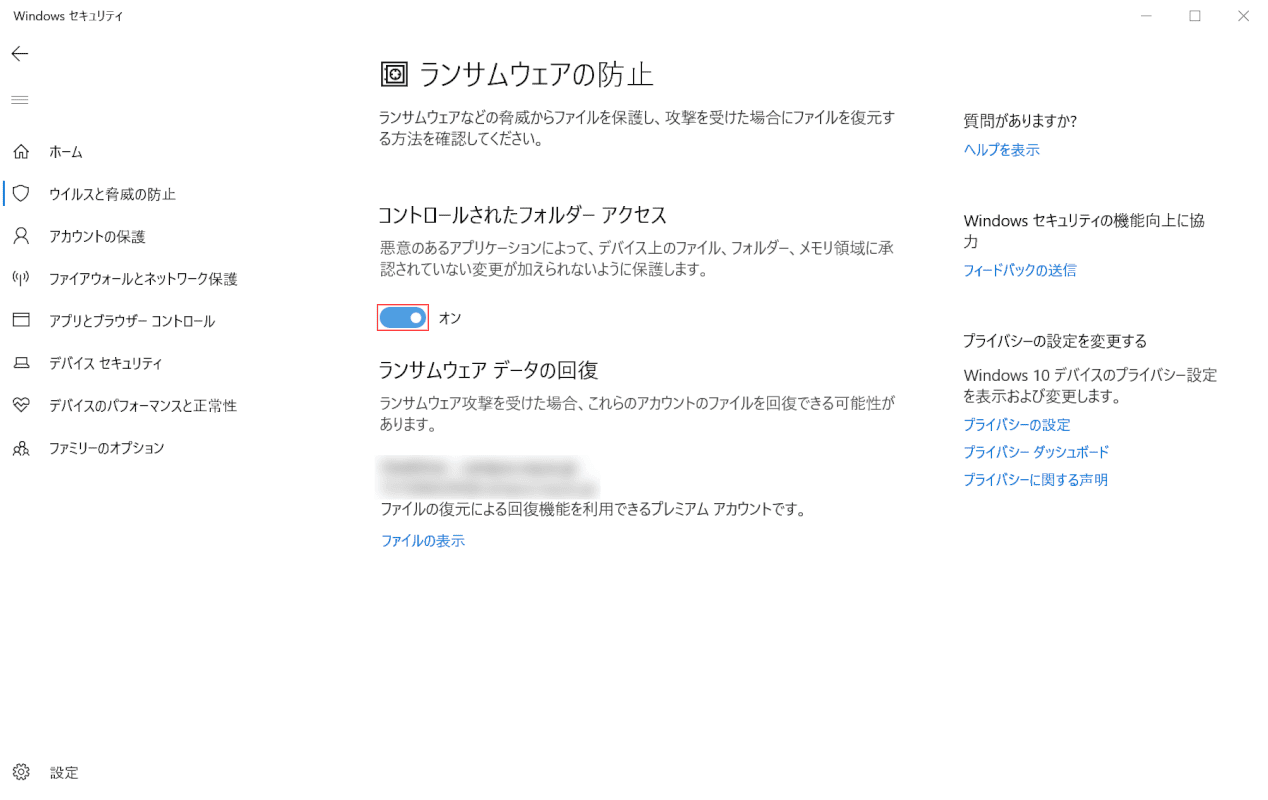 pdf-cannot-be-saved windows コントロールされたフォルダーアクセス オン