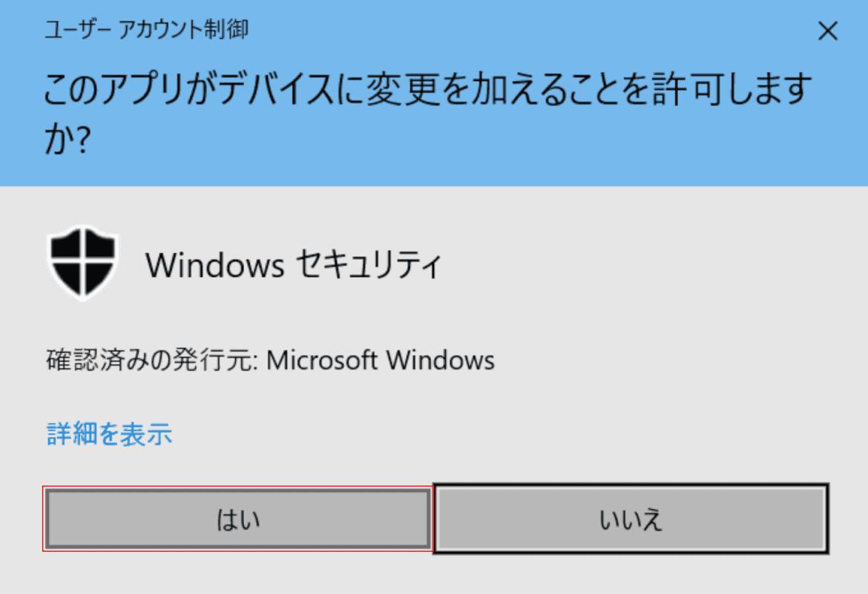 pdf-cannot-be-saved windows ユーザーアカウント制御