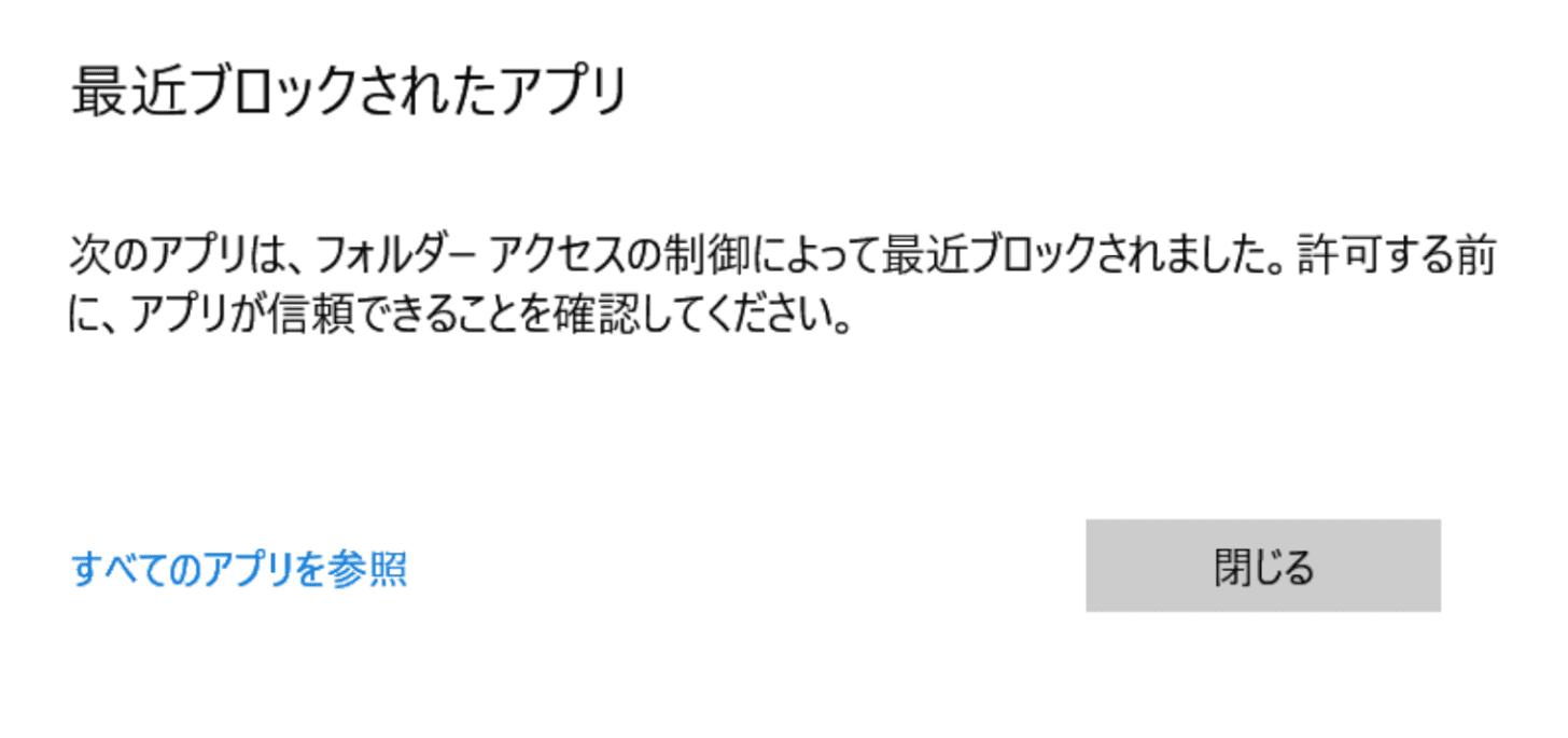 pdf-cannot-be-saved windows 最近ブロックされたアプリ
