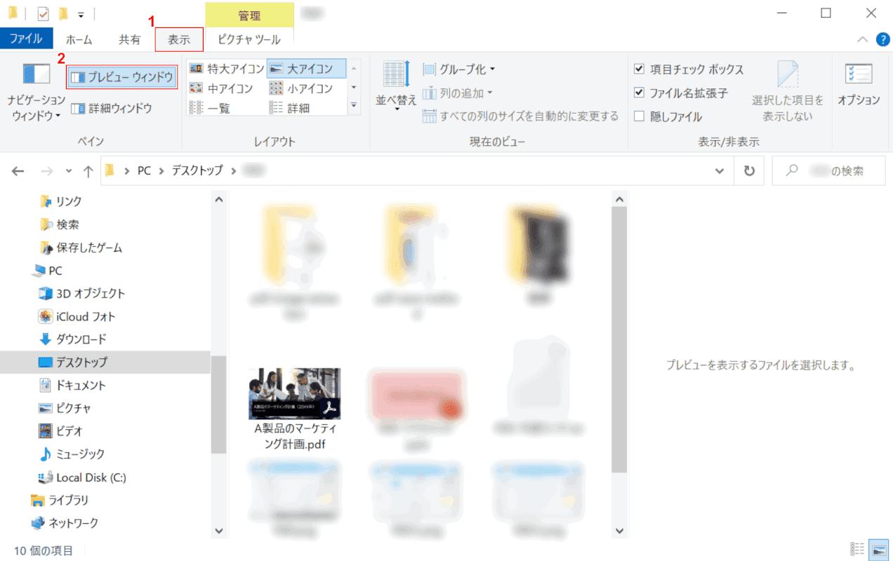 pdf-cannot-be-saved エクスプローラー 表示