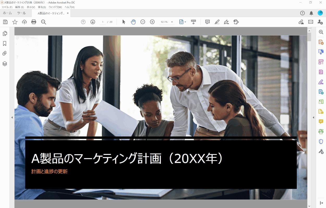 pdf-cannot-be-saved 回転したいPDFを開く