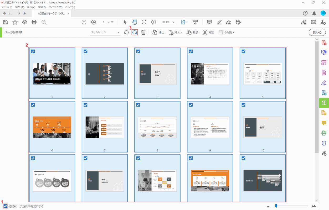 pdf-cannot-be-saved 回転するデータの選択