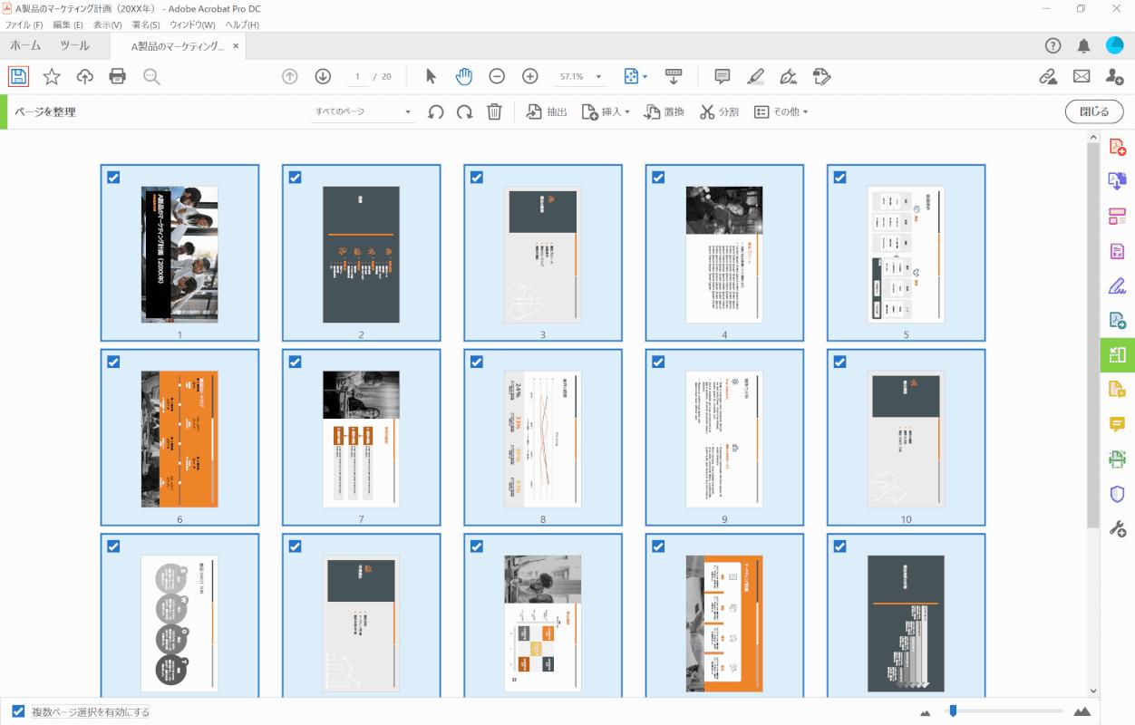 pdf-cannot-be-saved 回転完了