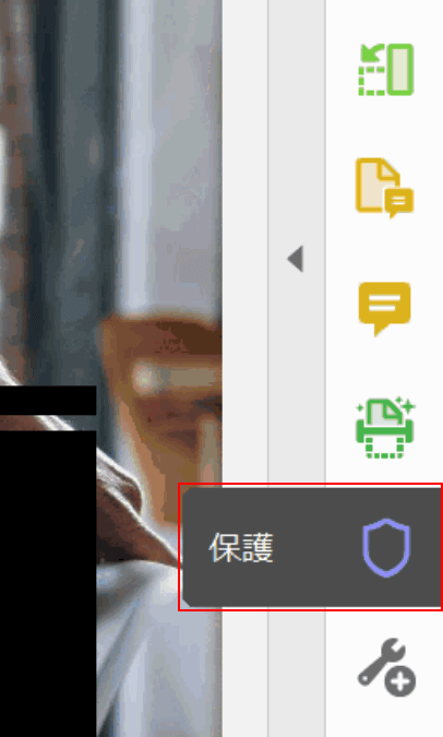 pdf-save パスワード 保護