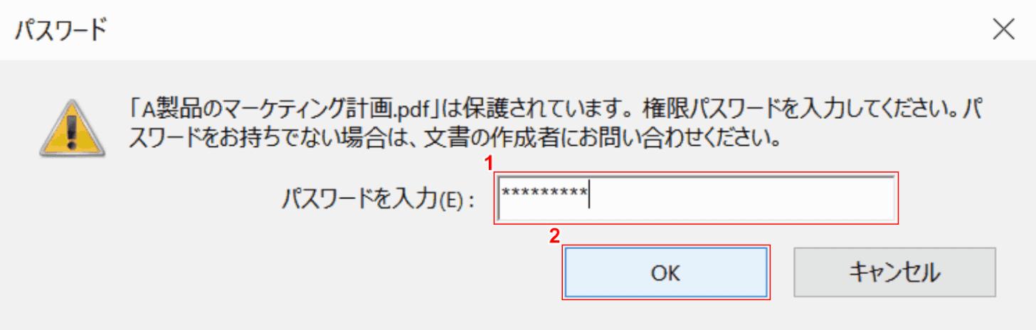 pdf-save パスワード入力
