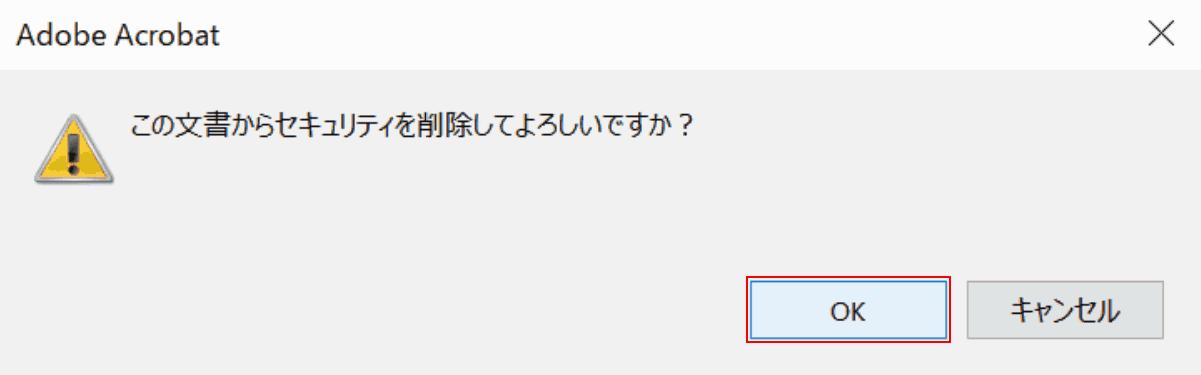 pdf-save パスワード 削除 OK