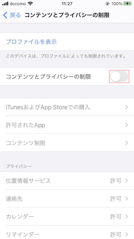 pdf-cannot-be-saved プライバシー制限解除
