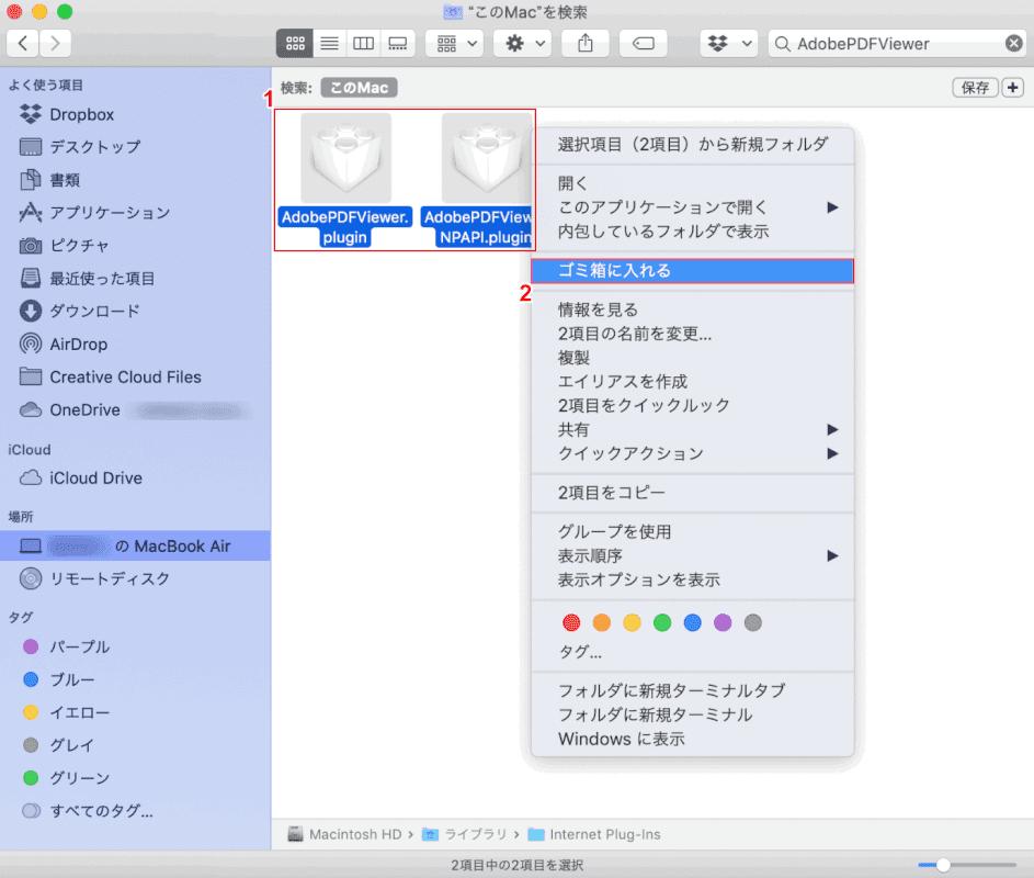 pdf-cannot-be-saved mac プラグインの削除