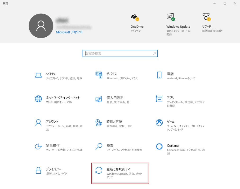 pdf-cannot-be-saved windows 更新とセキュリティ