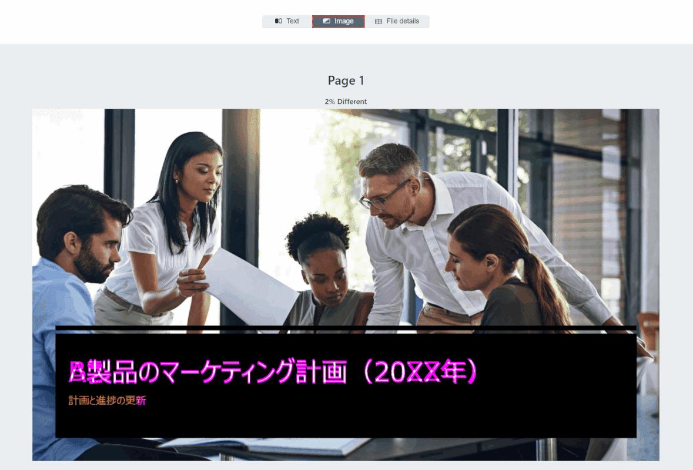 pdf-comparison Diff Checker 画僧比較