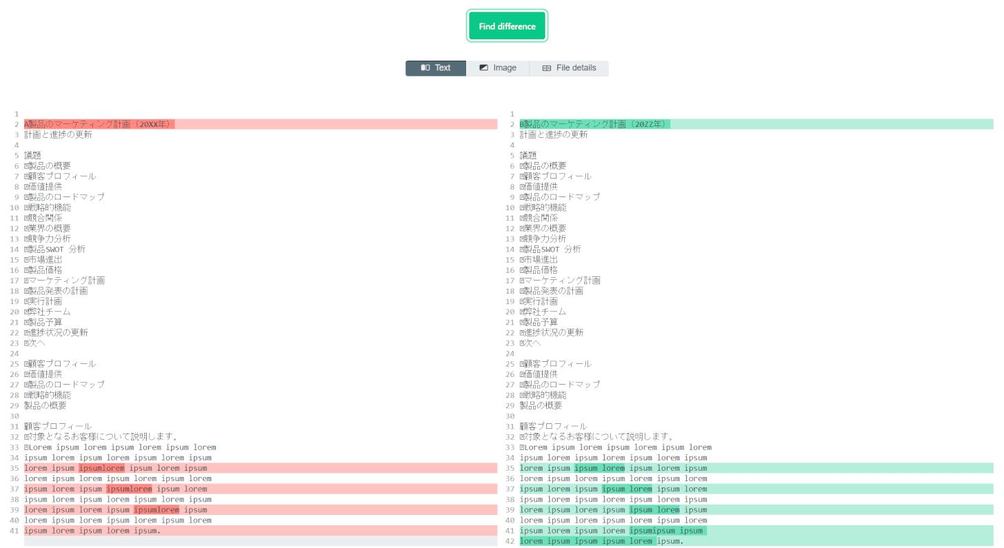 pdf-comparison Diff Checker 比較結果
