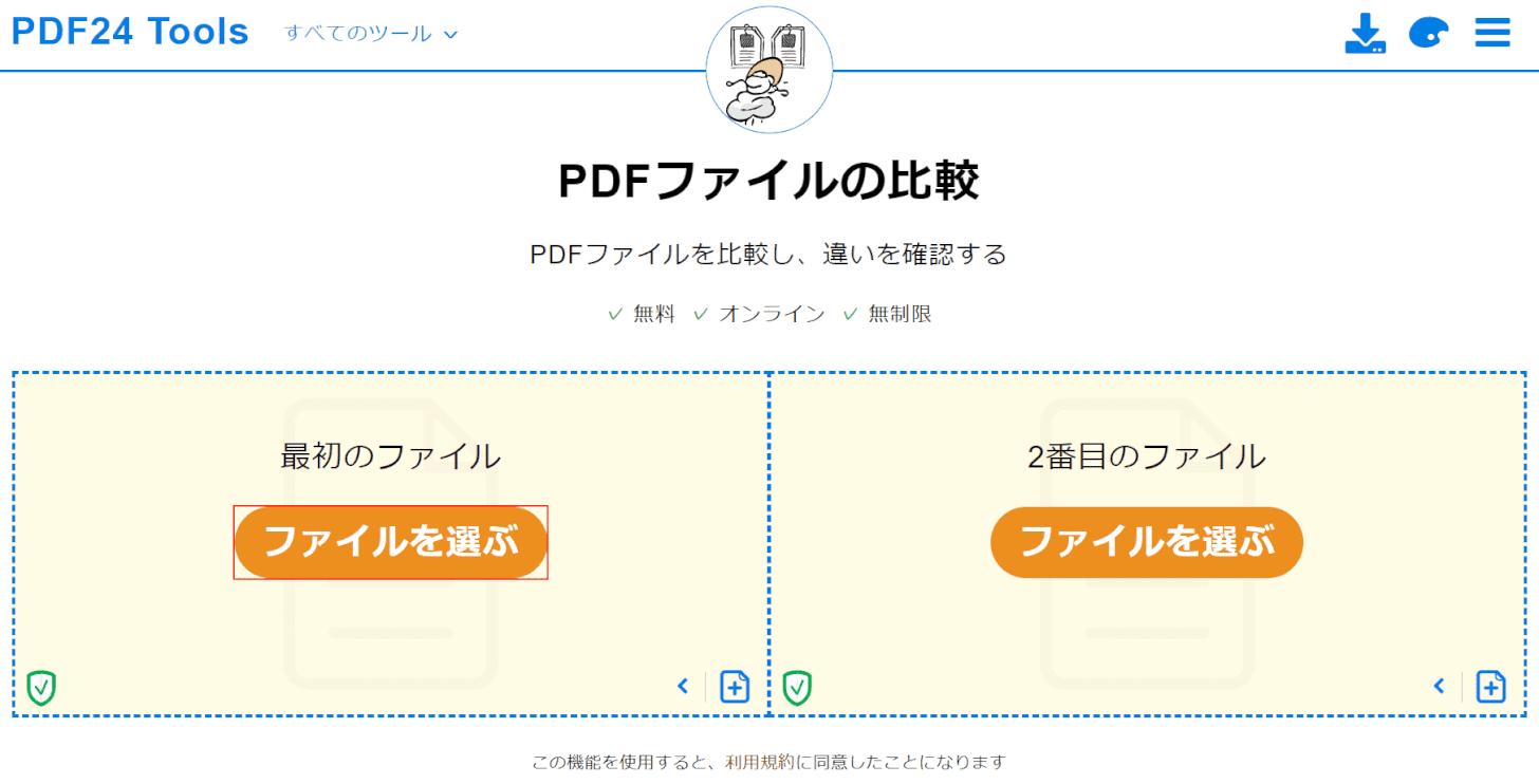 pdf-comparison PDF24 Tools 左枠