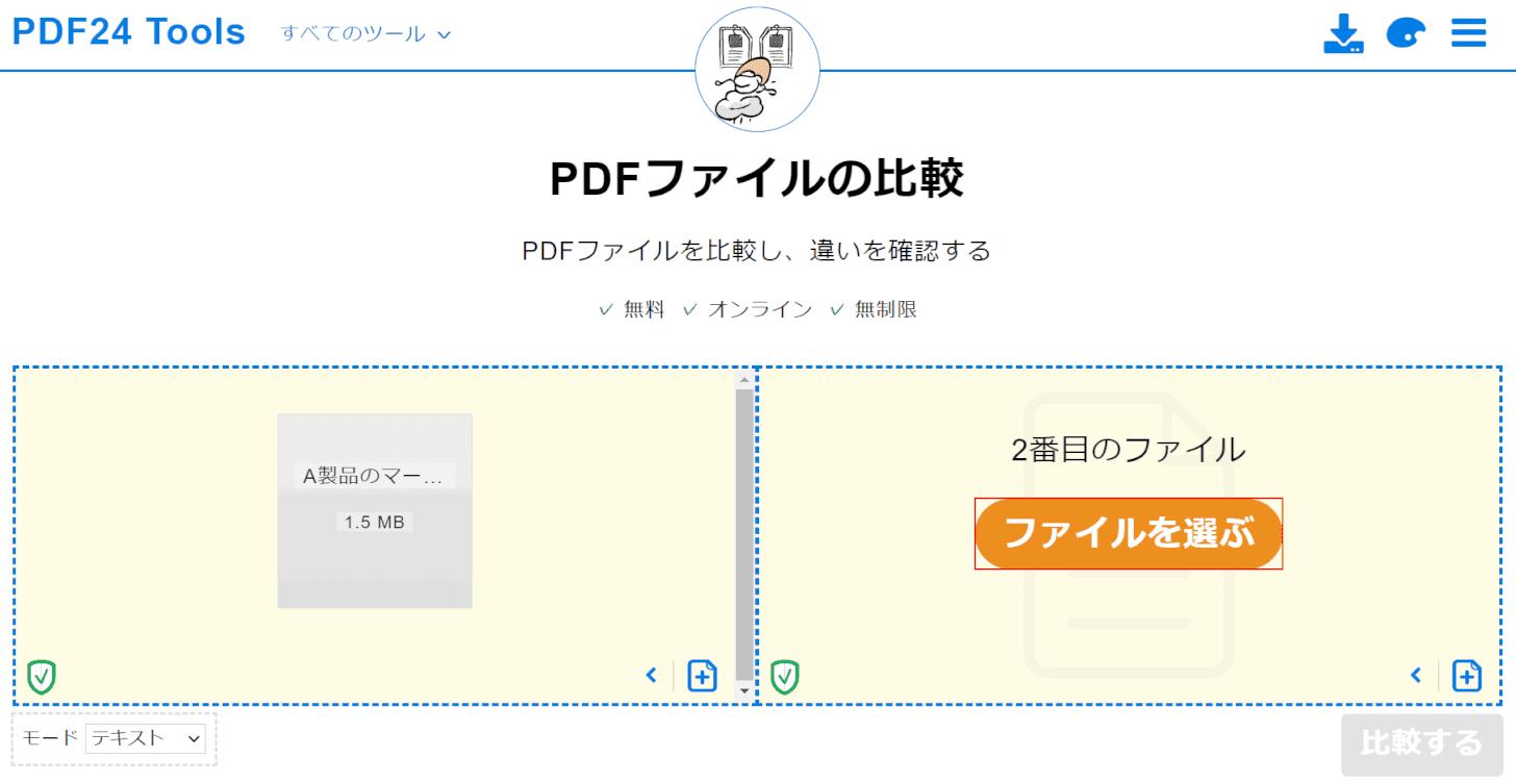 pdf-comparison PDF24 Tools 右枠