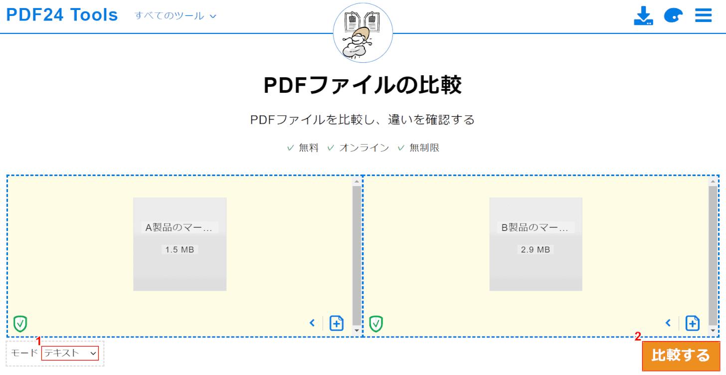 pdf-comparison PDF24 Tools 比較