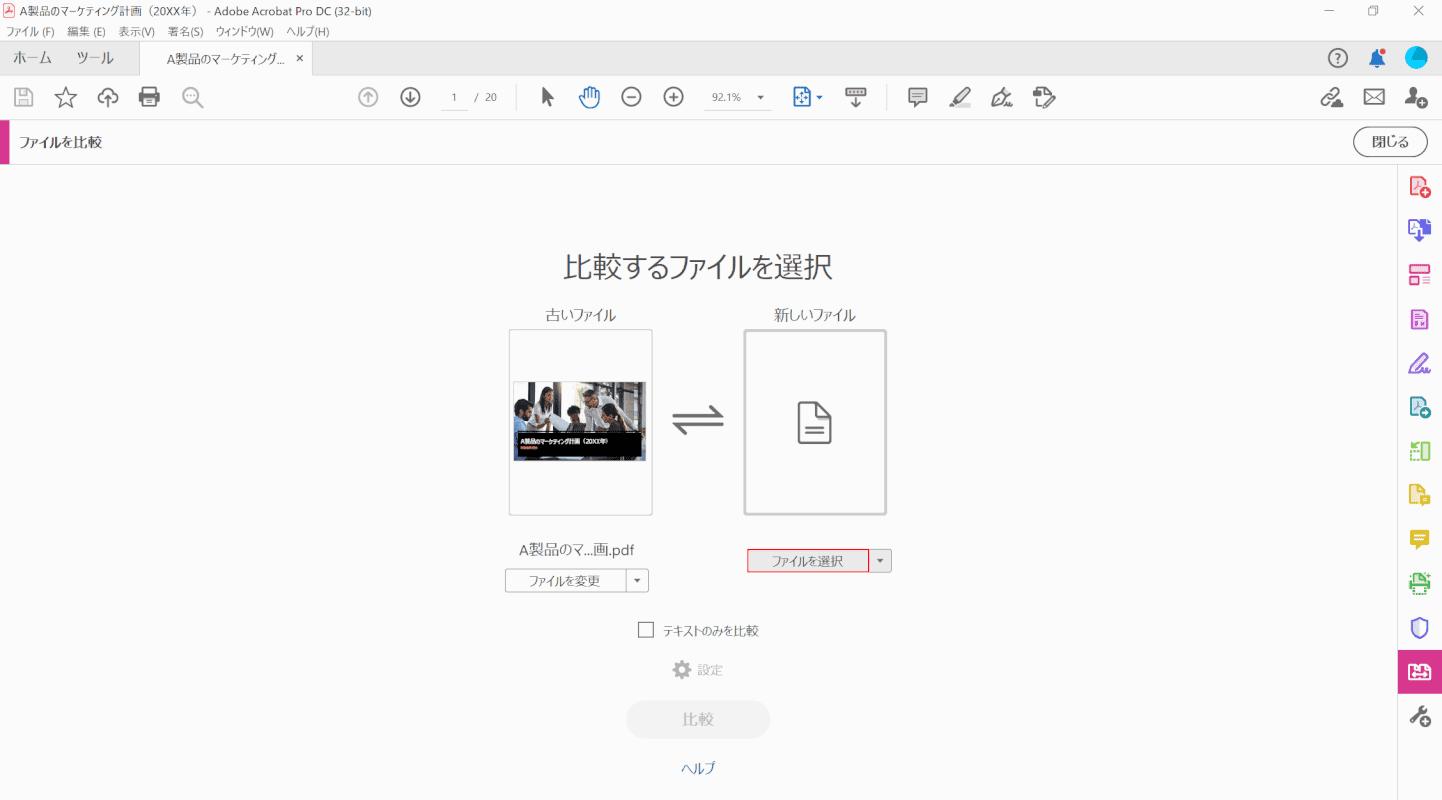 pdf-comparison Adobe Acrobat Pro DC ファイルを選択