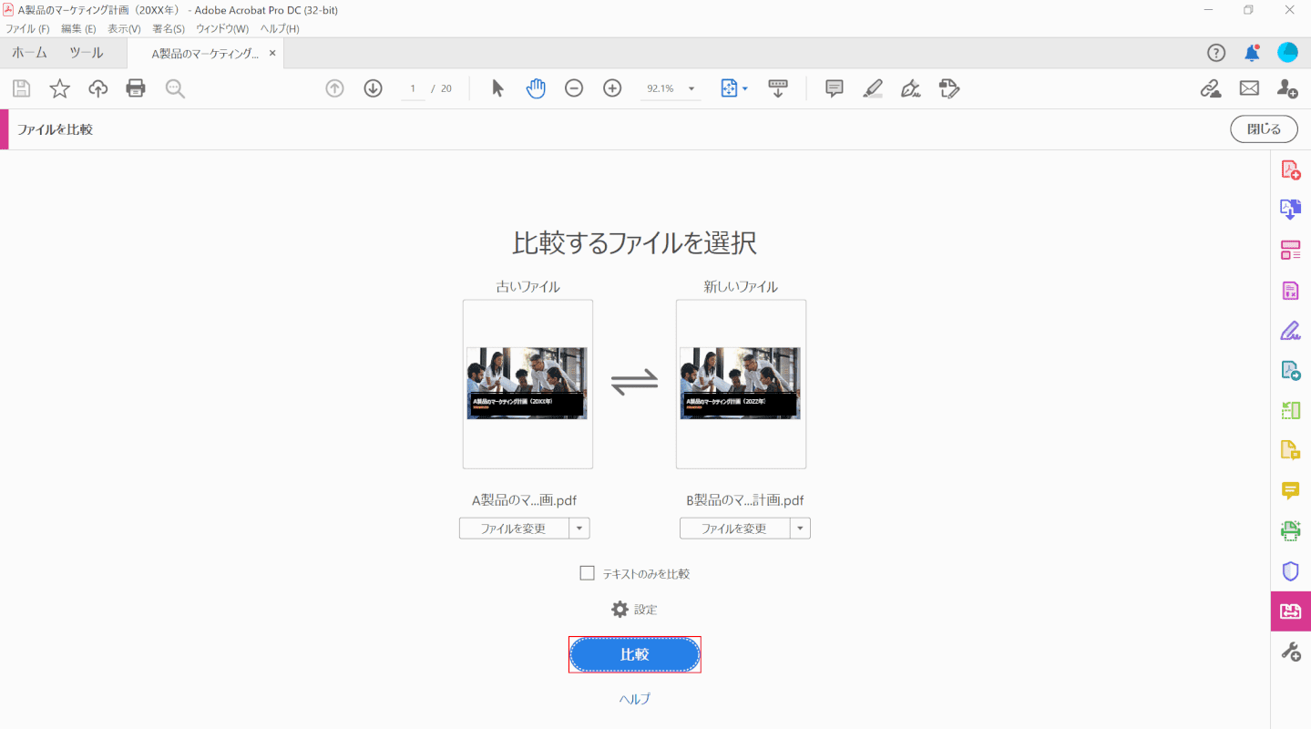 pdf-comparison Adobe Acrobat Pro DC 比較