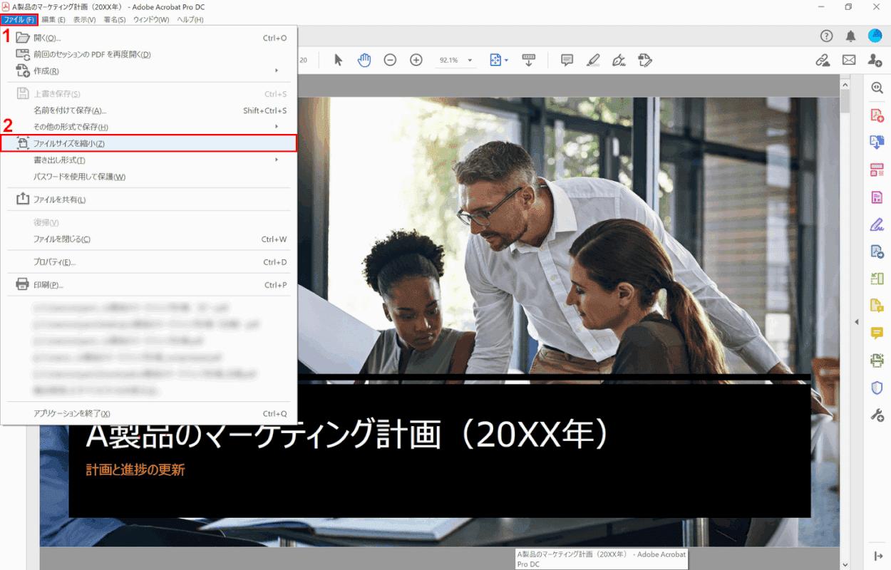 ファイルサイズを縮小